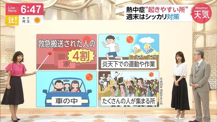 2019年05月24日酒井千佳の画像09枚目