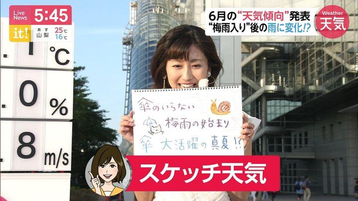 2019年05月30日酒井千佳の画像06枚目