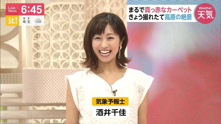 2019年05月30日酒井千佳の画像09枚目