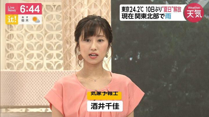 2019年05月31日酒井千佳の画像14枚目