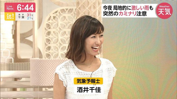 2019年06月05日酒井千佳の画像07枚目