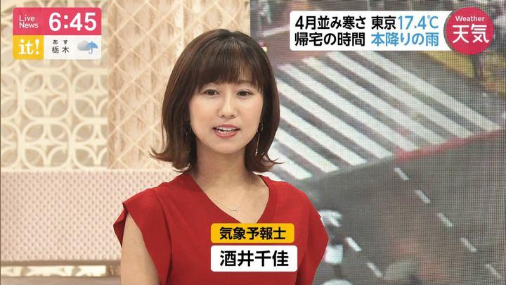 2019年06月10日酒井千佳の画像07枚目