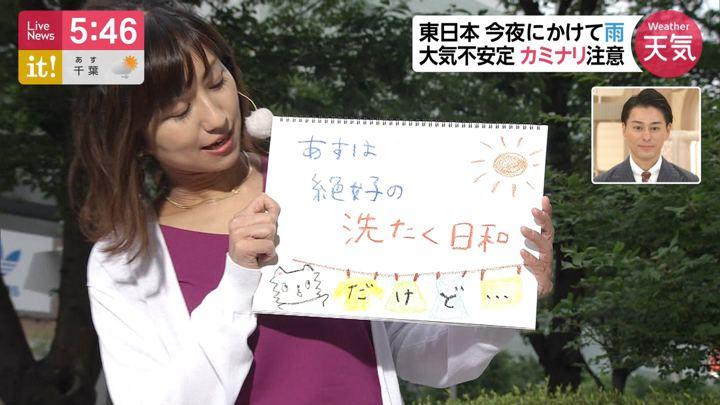 2019年06月12日酒井千佳の画像05枚目
