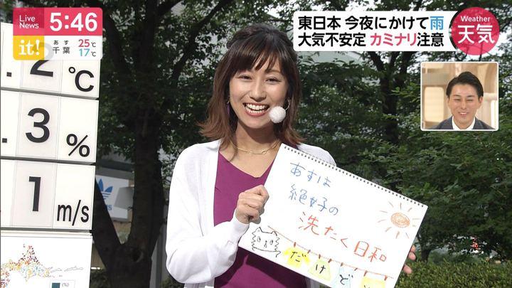 2019年06月12日酒井千佳の画像06枚目