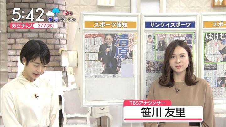 2019年03月07日笹川友里の画像02枚目