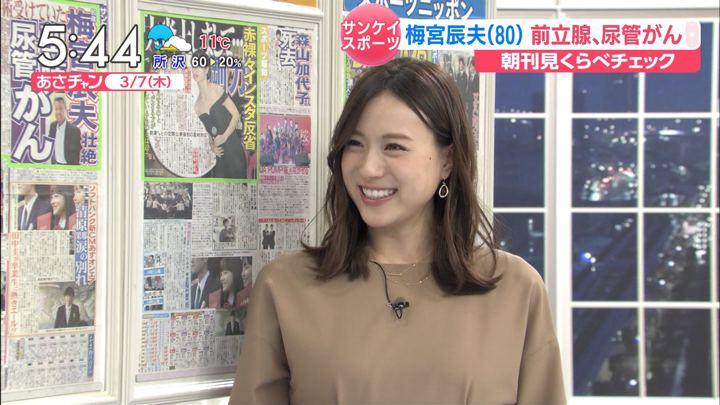 2019年03月07日笹川友里の画像03枚目