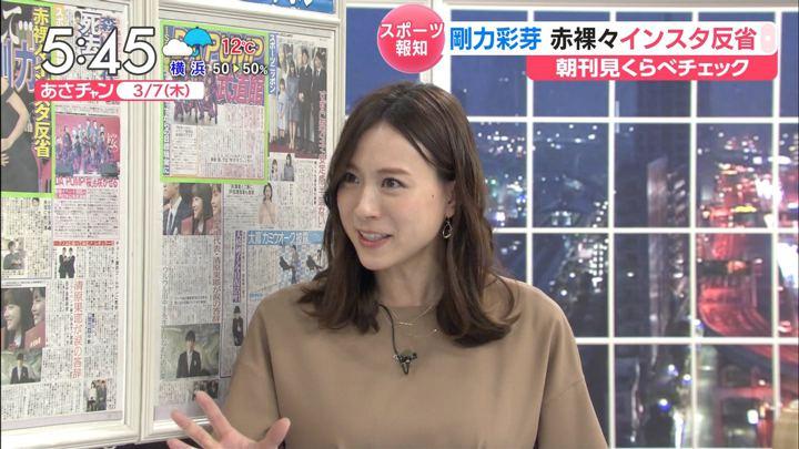 2019年03月07日笹川友里の画像05枚目