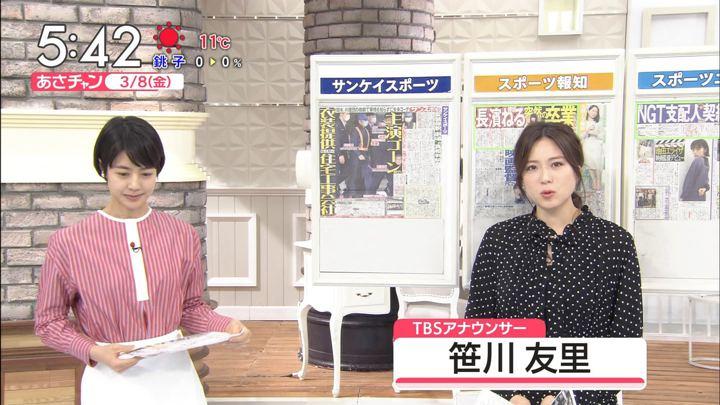 2019年03月08日笹川友里の画像01枚目