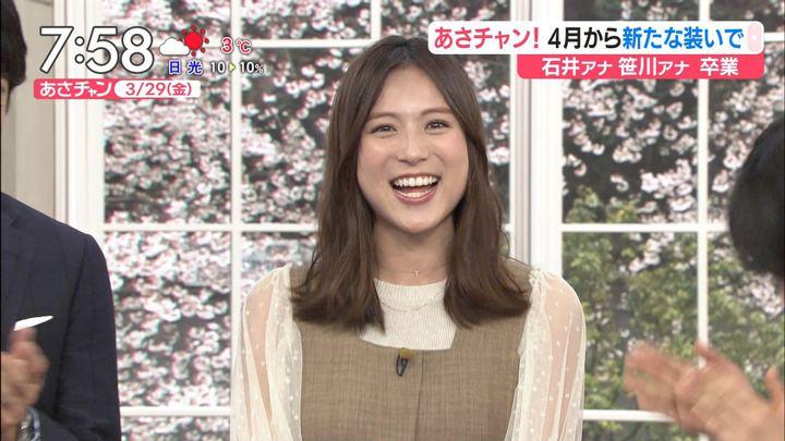 2019年03月29日笹川友里の画像13枚目