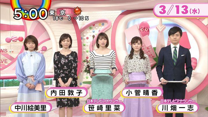 2019年03月13日笹崎里菜の画像09枚目
