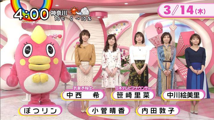 2019年03月14日笹崎里菜の画像01枚目