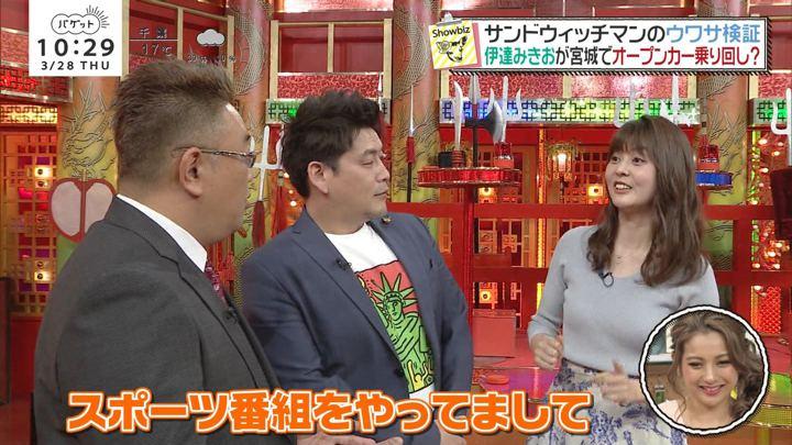 2019年03月28日佐藤梨那の画像03枚目