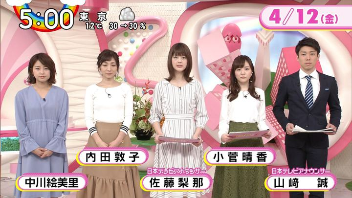 2019年04月12日佐藤梨那の画像11枚目