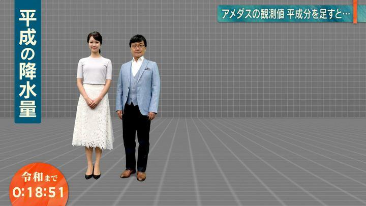 2019年04月30日下村彩里の画像06枚目