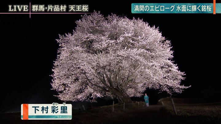 2019年05月03日下村彩里の画像01枚目