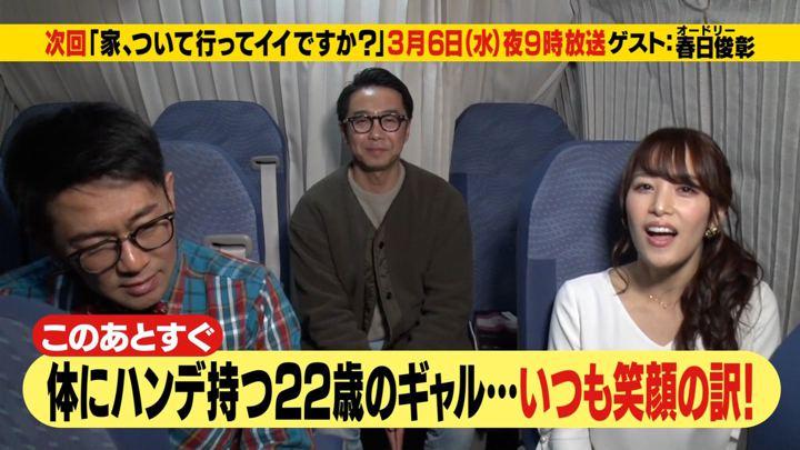 2019年03月04日鷲見玲奈の画像06枚目