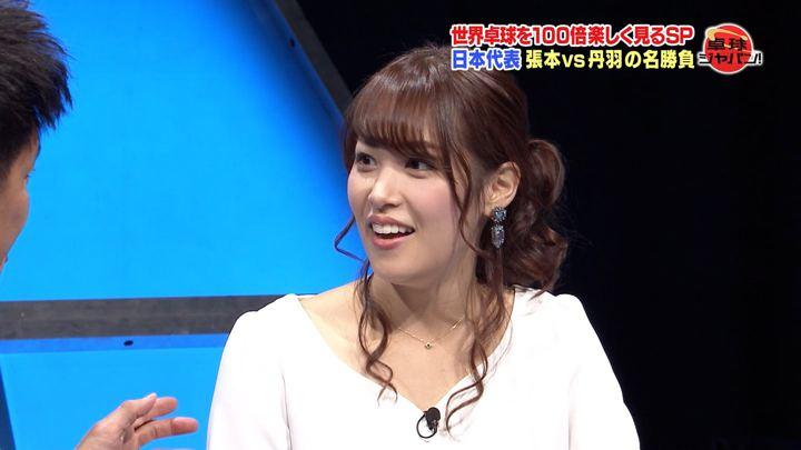 2019年03月09日鷲見玲奈の画像08枚目