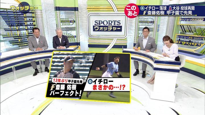 2019年03月09日鷲見玲奈の画像19枚目