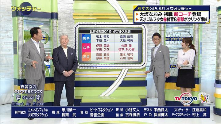 2019年03月09日鷲見玲奈の画像23枚目