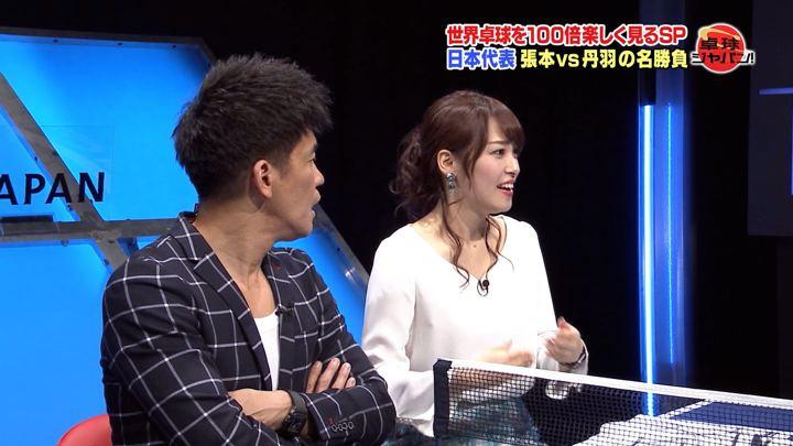 2019年03月16日鷲見玲奈の画像05枚目