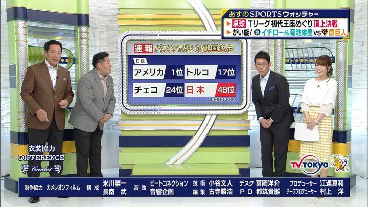 2019年03月16日鷲見玲奈の画像26枚目