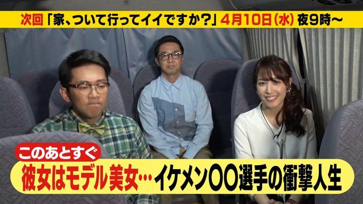 2019年03月25日鷲見玲奈の画像07枚目