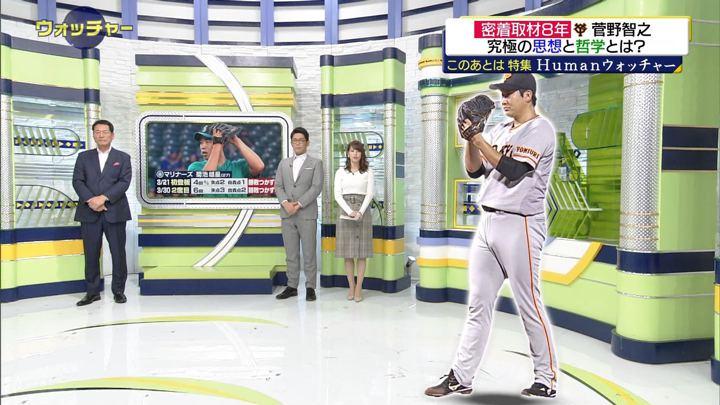 2019年03月30日鷲見玲奈の画像07枚目