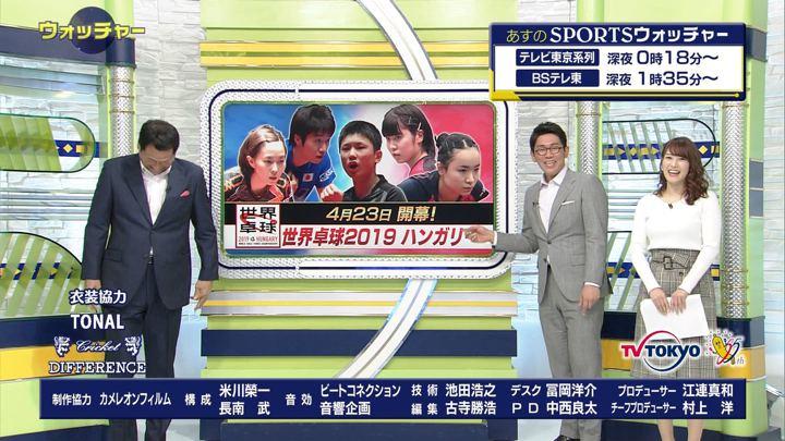 2019年03月30日鷲見玲奈の画像12枚目