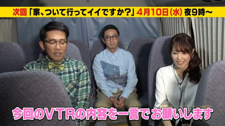 2019年04月01日鷲見玲奈の画像05枚目
