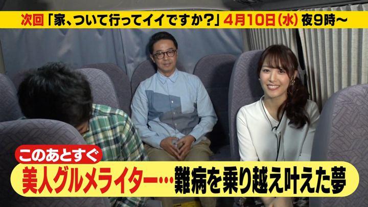 2019年04月01日鷲見玲奈の画像06枚目
