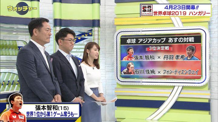 2019年04月06日鷲見玲奈の画像05枚目