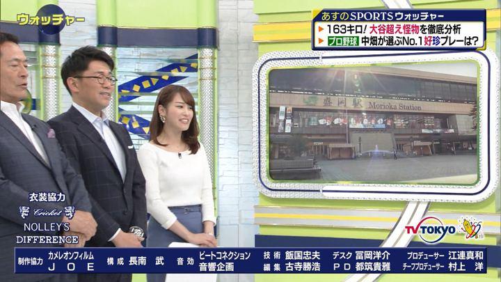 2019年04月06日鷲見玲奈の画像12枚目