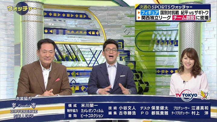 2019年04月07日鷲見玲奈の画像16枚目