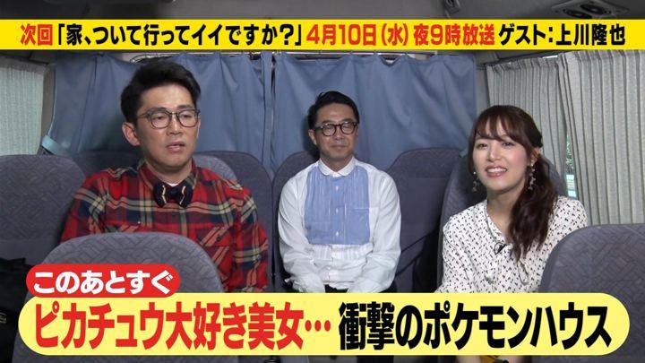 2019年04月08日鷲見玲奈の画像07枚目