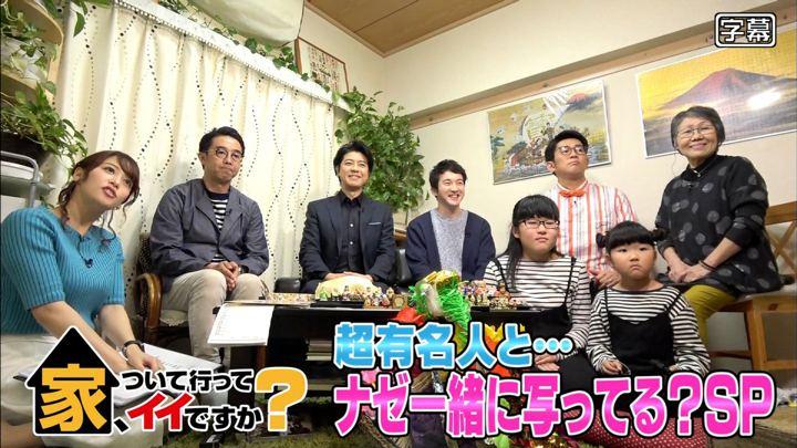 2019年04月10日鷲見玲奈の画像02枚目