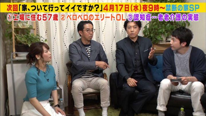 2019年04月10日鷲見玲奈の画像10枚目