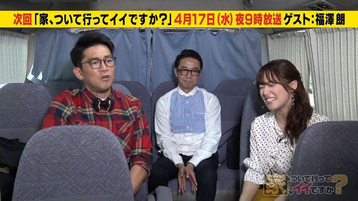 2019年04月15日鷲見玲奈の画像05枚目