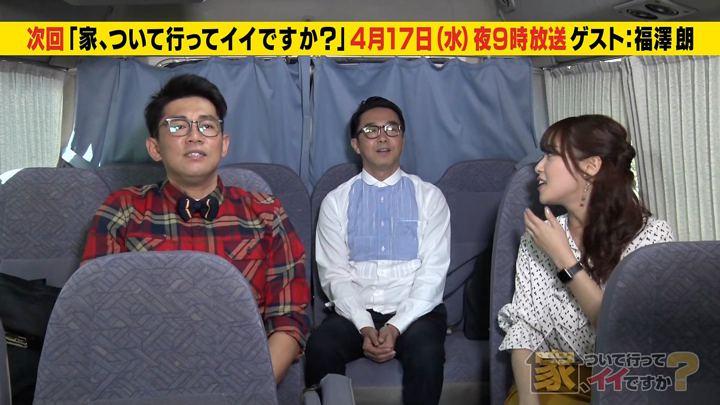 2019年04月15日鷲見玲奈の画像06枚目