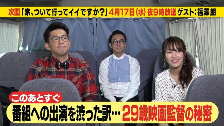 2019年04月15日鷲見玲奈の画像07枚目