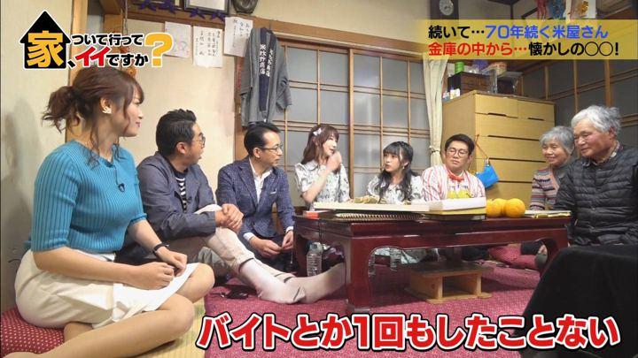 2019年04月17日鷲見玲奈の画像16枚目