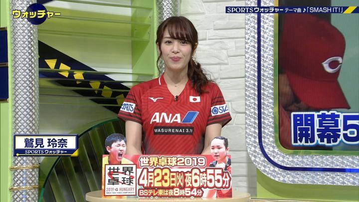 2019年04月17日鷲見玲奈の画像24枚目