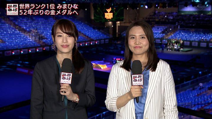2019年04月28日鷲見玲奈の画像01枚目