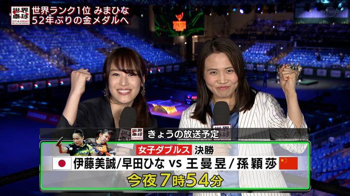 2019年04月28日鷲見玲奈の画像05枚目