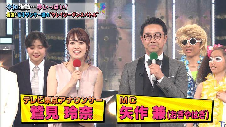 2019年05月01日鷲見玲奈の画像01枚目