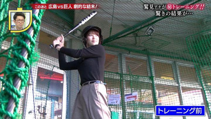 2019年05月04日鷲見玲奈の画像03枚目