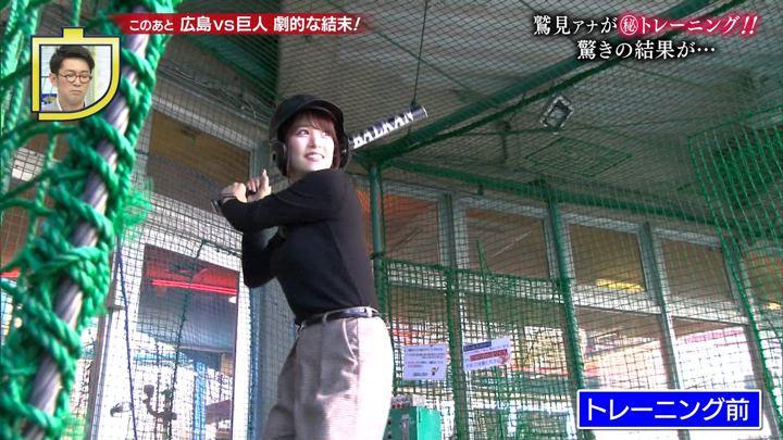 2019年05月04日鷲見玲奈の画像04枚目