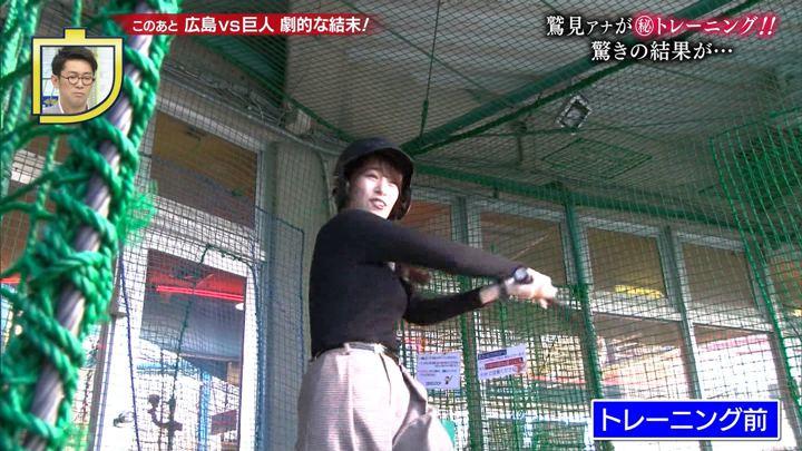 2019年05月04日鷲見玲奈の画像06枚目