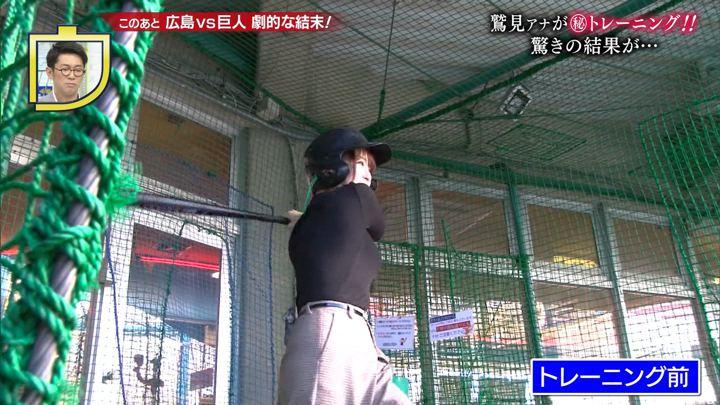2019年05月04日鷲見玲奈の画像07枚目
