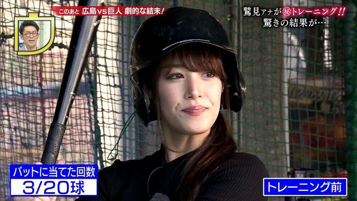 2019年05月04日鷲見玲奈の画像11枚目