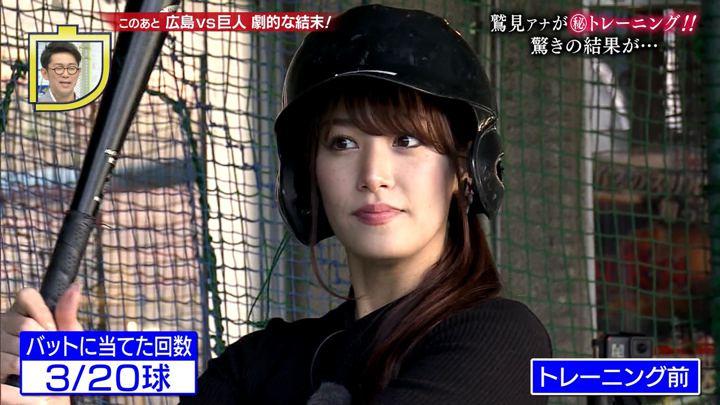 2019年05月04日鷲見玲奈の画像12枚目